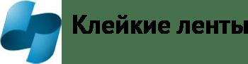 Производство скотча в Чебоксарах: изготовление клейких лент на заказ